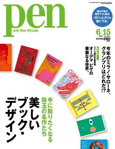 【NEWS&プレゼント企画】『Pen』6/15号にHONZの記事が掲載されました!
