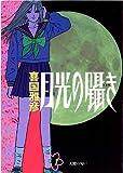 月光の囁き(1) ヤングサンデーコミックス