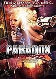 パラドックス ~PARADOX [DVD]