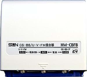 サン電子 ホーム用CS・BS/UV混合器 屋外用 HM-CBFB