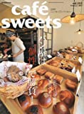 cafe-sweets (カフェ-スイーツ) vol.143 (柴田書店MOOK)