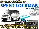 eKスペース・デイズルークス専用 車速ロックキット