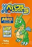 多摩ソフトウェア ペパクラデザイナー3+六角大王SuperLE