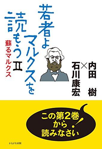 若者よ、マルクスを読もうII