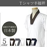 *Tシャツ半襦袢* 高級天竺綿使用 洗えるTシャツ半襦袢 M/L/LLサイズ (ic) Lサイズ 【1】茶色