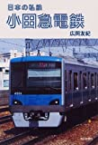 日本の私鉄 小田急電鉄