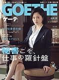 GOETHE(ゲーテ) 2016年 01月号 [雑誌]
