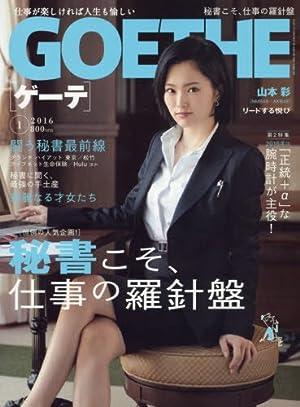 GOETHE(ゲーテ) 2016年 01 月号 [雑誌]