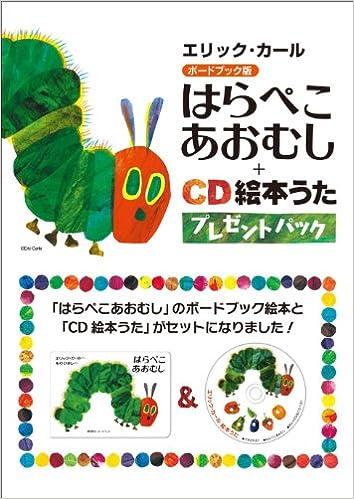 はらぺこあおむしの歌(CD)