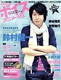 ボイスアニメージュ 2010SUMMER (ロマンアルバム)