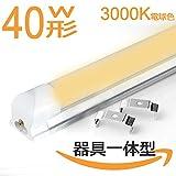 led蛍光灯一体型 40W形 器具一体型120cm led器具一体管電球色 照明の新提案 (1本入り、電球色)