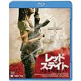 レッド・ステイト [Blu-ray]