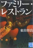 ファミリー・レストラン (実業之日本社文庫)