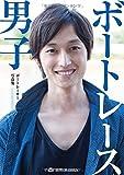 ボートレース男子 (ボートレーサー写真集)