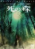 パン・ブラザース製作  「死の森」