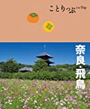 ことりっぷ 奈良・飛鳥 (観光 旅行 ガイドブック)