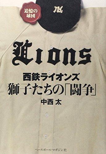 西鉄ライオンズ 獅子たちの「闘争」—追憶の球団