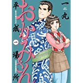 おかみさん平成場所 1―新米内儀わかばの相撲部屋奮闘記 (ビッグコミックス)