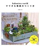 hakoniwa world すてきな箱庭のつくり方