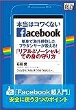 本当はコワくないFacebook 単身で海外移住したフラダンサーが教える!「リアル&ソーシャル」での身の守り方 (impress QuickBooks)