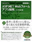 TECHNICAL MASTERはじめてのASP.NET Webフォームアプリ開発C#対応版