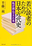 若い読者のための日本近代史  私が読んできた本 (PHP文庫)