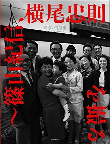 記憶の遠近術〜篠山紀信、横尾忠則を撮る