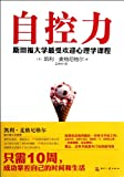 The Willpower Instinct:How Self-control Works,Why it Matters,and What You Can do to Get More of It (Chinese Edition)