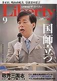 The Liberty (ザ・リバティ) 2009年 09月号 [雑誌]