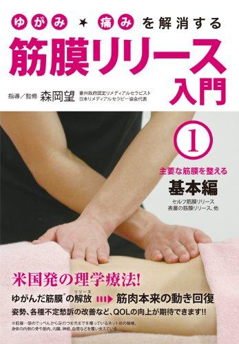 ゆがみ・痛みを解消する 筋膜リリース入門 第1巻 主要な筋膜を整える基本編 [DVD]