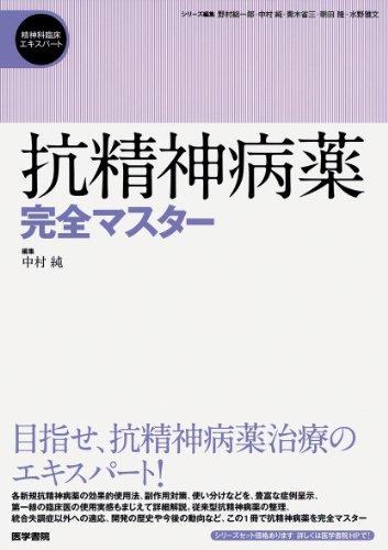 抗精神病薬完全マスター (精神科臨床エキスパート)