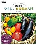 家庭菜園 やさしい有機栽培入門 (生活実用シリーズ)