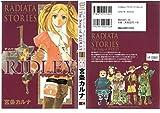 RADIATA STORIES / 宮条 カルナ のシリーズ情報を見る