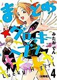 まとめ★グロッキーヘブン 分冊版(4) (ARIAコミックス)