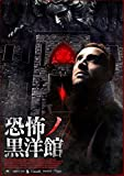 恐怖ノ黒洋館[DVD]