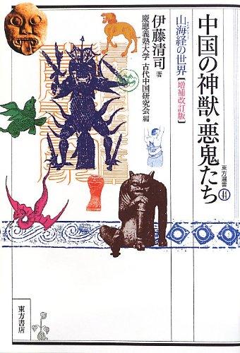 中国の神獣・悪鬼たち—山海経の世界 (東方選書)