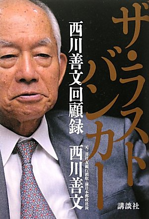 ザ・ラストバンカー 西川善文回顧録