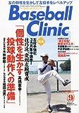 Baseball Clinic (ベースボール・クリニック) 2010年 09月号 [雑誌]