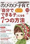 PHP (ピーエイチピー) のびのび子育て 2014年 12月号 [雑誌]