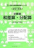 思考力算数練習帳シリーズ 3 和差算・分配算