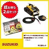 スズキッド(SUZUKID) アーキュリー80LUNA2 SAY-80L2、半自動溶接用スタータキット ST-001 WHATNOTオリジナルセット!