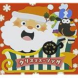 スペシャル・ベスト クリスマス・ソング