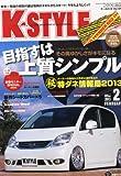 K-STYLE (ケイスタイル) 2013年2月号