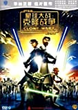 Star Wars – The Clone Wars (Mandarin Chinese Edition)