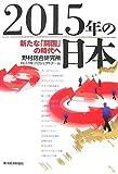 2015年の日本―新たな「開国」の時代へ