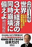 2014年 世界3大経済の同時崩壊に備えよ: そのとき日本が世界の覇権国家となる (一般書)