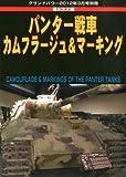 GROUND POWER (グランドパワー) 別冊 パンター戦車 カムフラージュ&マーキング 2012年 03月号 [雑誌]