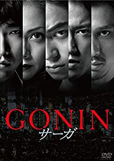 GONINサーガ [DVD]