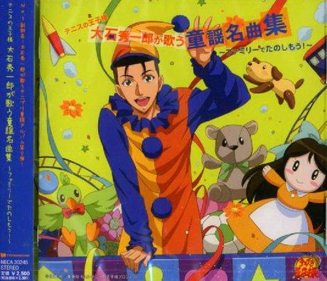 大石秀一郎/テニスの王子様 大石秀一郎が歌う童謡名曲集〜ファミリーでたのしもう 〜 CD