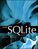 新標準SQLite (オープンソースRDBMSシリーズ)